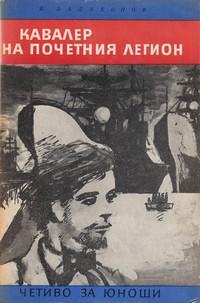 Кавалер на Почетния легион — В. Балахонов (корица)
