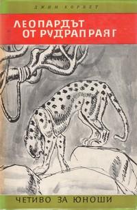 Леопардът от Рудрапраяг — Джим Корбет (корица)