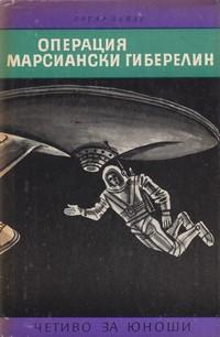 """Операция """"Марсиански гиберелин"""" — Лотар Вайзе (корица)"""