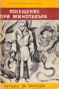 Посещение при Минотавъра — Аркадий и Георгий Вайнер (корица)