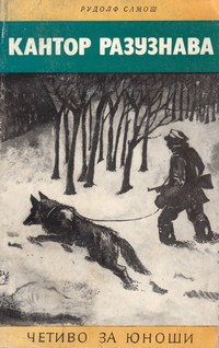 Кантор разузнава — Рудолф Самош (корица)