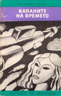 Капаните на времето — Владимир Колин (корица)