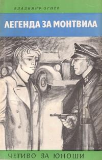 Легенда за Монтвила — Владимир Огнев (корица)