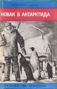 Новак в Антарктида — Владимир Санин (корица)