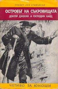 Островът на съкровищата. Доктор Джекил и господин Хайд — Робърт Луи Стивънсън (корица)