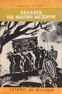 Раклата на Мария Медичи — Йеремей Парнов (корица)