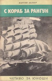 С кораб за Рангун — Мартин Зелбер (корица)