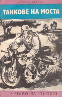 Танкове на моста — Микола Далеки (корица)