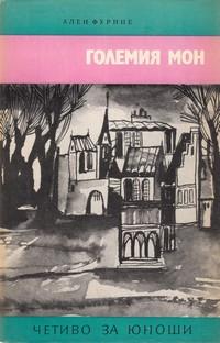Големия Мон — Ален Фурние (корица)