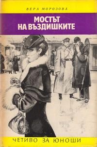 Мостът на въздишките — Вера Морозова (корица)