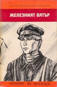 Железният вятър — Виктор Егоров, Лев Парфьонов (корица)