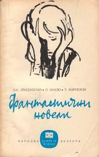 Фантастични новели — Дж. Ланджилан, П. Боало, Т. Нарсежак (корица)