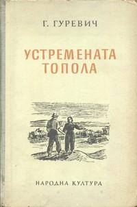 Устремената топола — Г. Гуревич (корица)