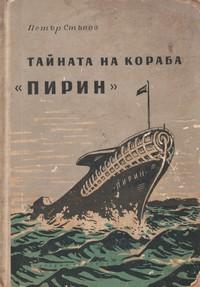 """Тайната на кораба """"Пирин"""" — Петър Стъпов (корица)"""