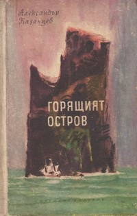 Горящият остров — Александър Казанцев (корица)