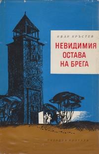Невидимия остава на брега — Иван Кръстев (корица)