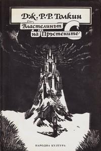 Властелинът на пръстените. Том 1 — Дж. Р. Р. Толкин (корица)