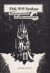 Властелинът на пръстените. Том 2 — Дж. Р. Р. Толкин (корица)