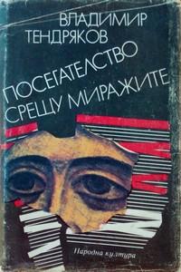 Посегателство срещу миражите — Владимир Тендряков (външна)