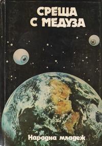 Среща с Медуза (корица)