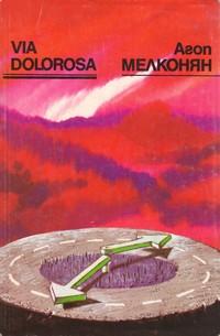 Via Dolorosa — Агоп Мелконян (корица)