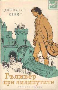 Гъливер при лилипутите — Джонатан Свифт (корица)