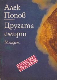 Другата смърт — Алек Попов (корица)