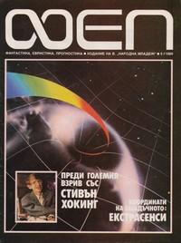 "Списание ""ФЕП"", брой 6/1989 г. —  (корица)"