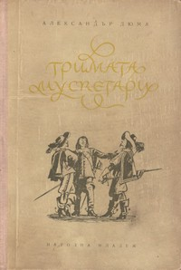Тримата мускетари — Александър Дюма (корица)