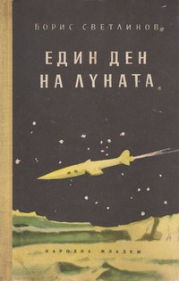 Един ден на Луната — Борис Светлинов (корица)