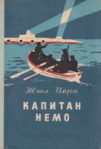 Капитан Немо — Жюл Верн (корица)