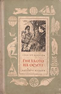 Гнездото на осите — Георгий Брянцев (корица)