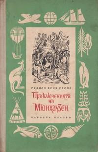 Приключенията на Мюнхаузен — Рудолф Ерих Распе (корица)