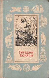 Звездни кораби — И. Ефремов (корица)