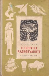 В света на радиовълните — Ф. Честнов (корица)