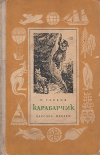 Карабарчик — Н. Глебов (корица)