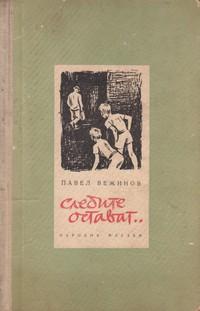 Следите остават — Павел Вежинов (корица)