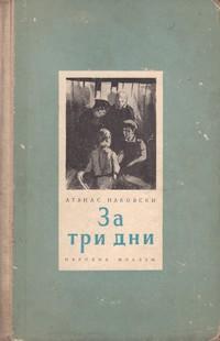 За три дни — Атанас Наковски (корица)
