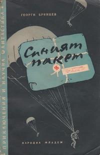 Синият пакет — Георги Брянцев (корица)