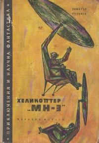 "Хеликоптер ""МН-3"" — Димитър Янакиев (корица)"