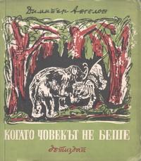 Когато човекът не беше — Димитър Ангелов (корица)