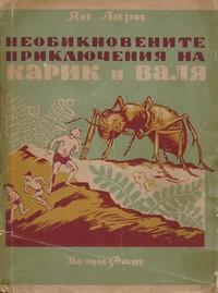 Необикновените приключения на Карик и Валя — Ян Ларри (корица)