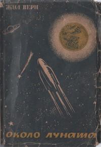 Около Луната — Жул Верн (корица)