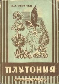 Плутония — В. А. Обручев (корица)