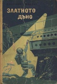Златното дъно — Владимир Немцов (корица)