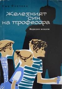 Железният син на професора — Ема Йончева (корица)
