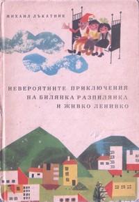 Невероятните приключения на Билянка Разпилянка и Живко Ленивко — Михаил Лъкатник (корица)