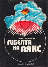 Гибелта на Аякс — Павел Вежинов (корица)