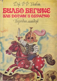 Билбо Бегинс или Дотам и обратно — Дж. Р. Р. Толкин (корица)