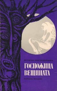 Госпожица Вещицата — Величка Настрадинова (корица)